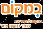 בִמקוֹם - אתר לצעירים